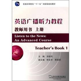 英语广播听力教程(上册)(教师用书)