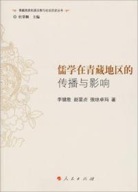 儒学在青藏地区的传播与影响(J)