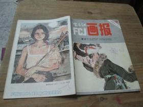 富春江画报《1983年第4期》