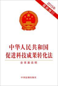 中华人民共和国促进科技成果转化法(2015最新修订 含草案说明)