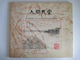 人间天堂 杭州西湖古今山水诗词钢笔书画摄影集