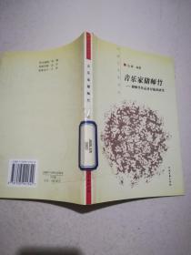 中国艺术家书系:音乐家储师竹 一储师竹作品及对他的研究