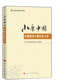 小康中国:全面建成小康社会十讲