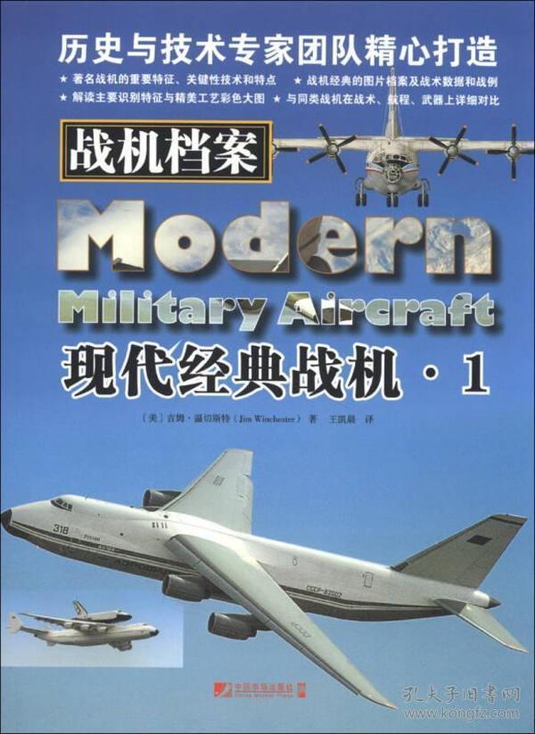 戰機檔案:現代經典戰機(1)