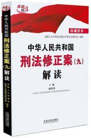 中华人民共和国刑法修正案(九)解读