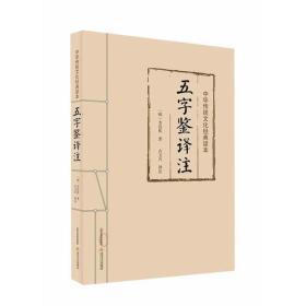 五字鉴译注(中华传统文化经典读本)