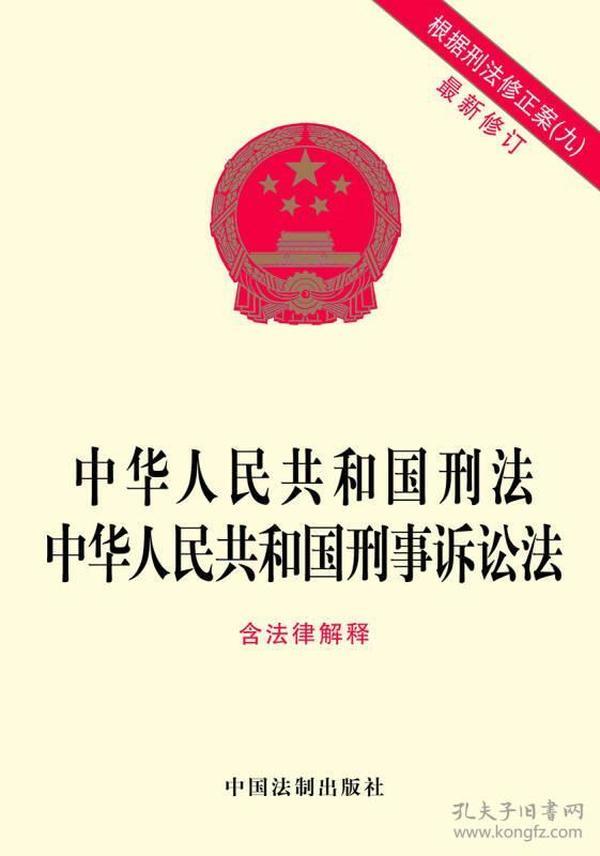 中华人民共和国刑法   中华人民共和国刑事诉讼法(最新修订含法律解释)