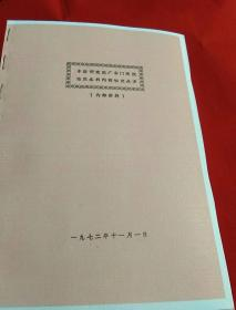 中医研究院广安门医院临床各科内部协定处方(本书为高清复印件)