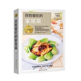 (精装彩图版)美好生活典藏书系:百姓爱吃的家常菜