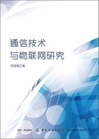 通信技术与物联网研究