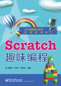 学生创新能力培养实战系列:Scratch趣味编程