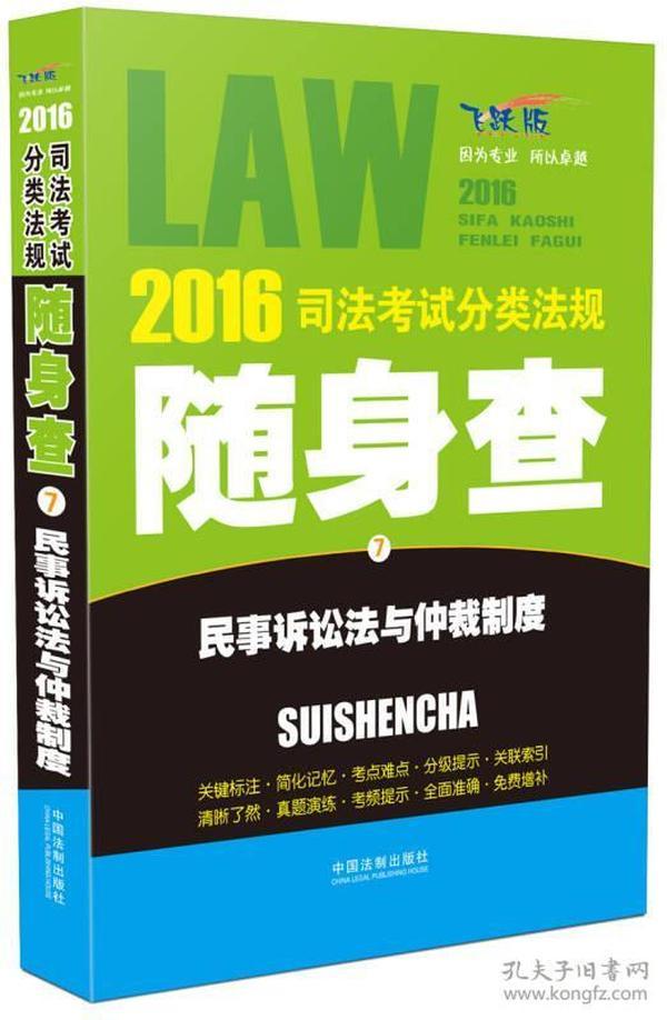 2016司法考试分类法规随身查 民事诉讼法与仲裁制度(飞跃版)