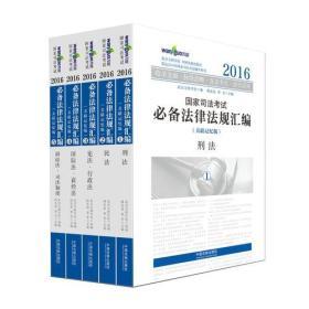 9787509367568-hs-2016国家司法考试必备法律法规汇编(全五册)
