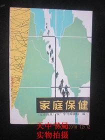 """1982年一版一印:家庭保健【《北京晚报》""""家""""专刊编辑组编】"""