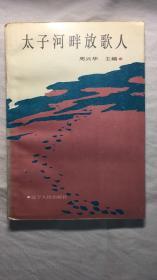 太子河畔放歌人(H67A)