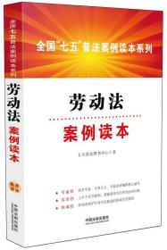 劳动法案例读本