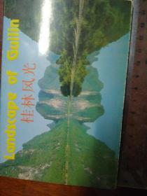 桂林风光明信片