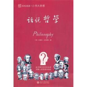 未名·轻松阅读·小书大思想:话说哲学