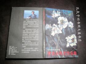 《中国画明信片集.李夜冰荷花作品集》18枚