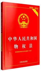中华人民共和国物权法(最新版物权法 实用版)
