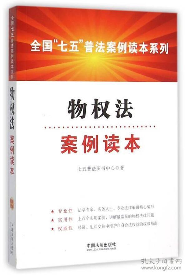 物权法案例读本