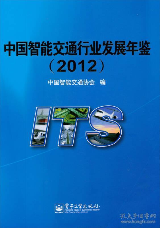 9787121214301-xg-中国智能交通行业发展年鉴