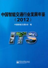 2012-中国智能交通行业发展年鉴-(含光盘1张)