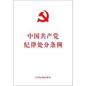 中国共产党纪律处分条例(2015新版)