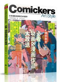 日本漫画名家的艺术世界7:必看!动画&漫画作品大放送