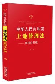 中华人民共和国土地管理法:案例注释版 第三版 法条法规