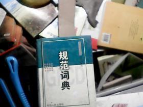 学生现代汉语规范词典