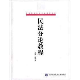 高等院校法学专业规划教材:民法分论教程