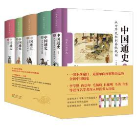中国通史(大字本 套装共5册 附赠5个精美书签)