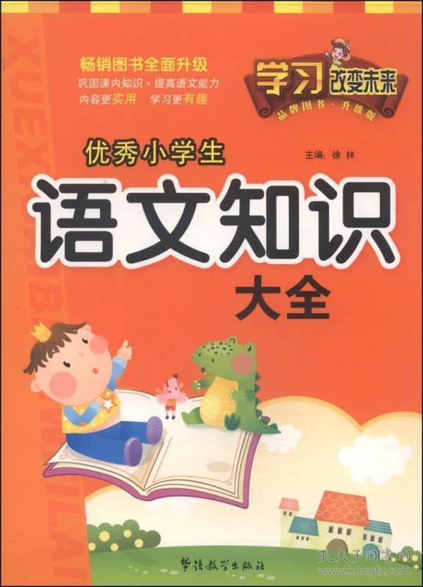 优秀小学生语文知识大全(四色)