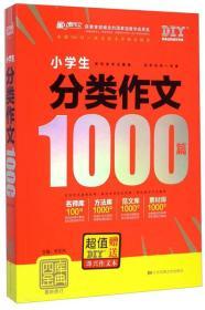 小学生分类作文1000篇(最新修订)/四库金典
