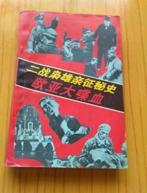 二战枭雄亲征秘史-欧亚大喋血