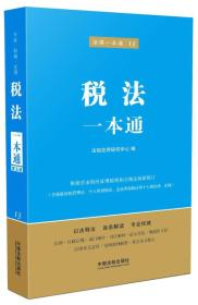 税法一本通(第五版)
