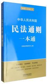 中华人民共和国民法通则一本通(第五版)