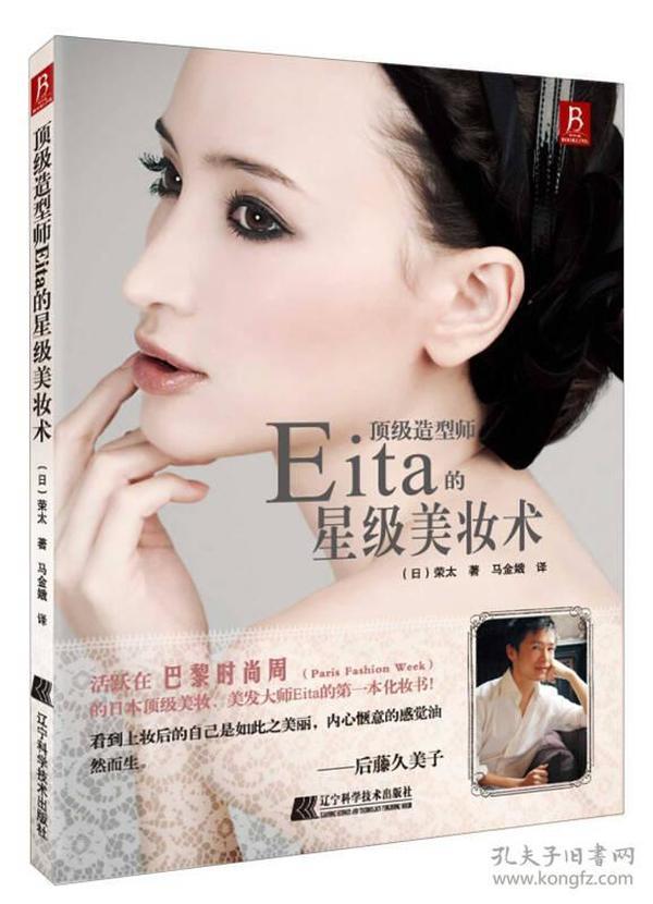 顶级造型师Eita的星级美妆术