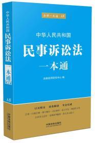 民事诉讼法一本通(第五版)  法规应用研究中心  中国法制出