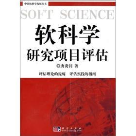 软科学研究项目评估