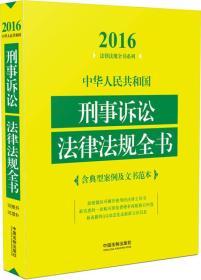 2016年版 中华人民共和国刑事诉讼法律法规全书(含典型案例及文书范本)