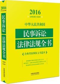 2016法律法规全书系列-中华人民共和国民事诉讼法律法规全书_9787509368923