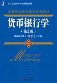 货币银行学(第2版) 钱水土二手 机械工业出版社 9787111413912