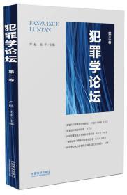 9787509370421-hs-犯罪学论坛(上下册)