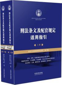 9787509370438-ha-刑法天文及配套规定(上下两册)
