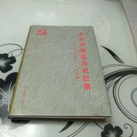 中共浑源县历史纪事:一九三六~一九九五年