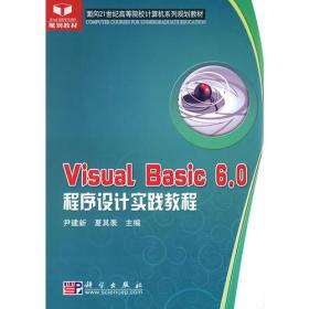 Visual_Basic 6.0程序设计实践教程(面向21世纪高等院校计算机系列规划教材)