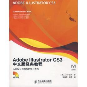 Adobe Illustrator CS3中文版经典教程