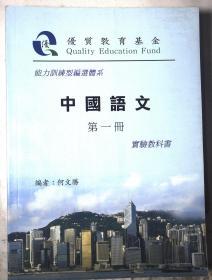 中国语文 1-6册全